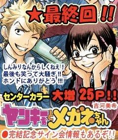 Yankee kun to Megane-chan manga final