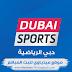 قناة دبي الرياضية بث مباشر HD بدون تقطيع - Dubai Sports