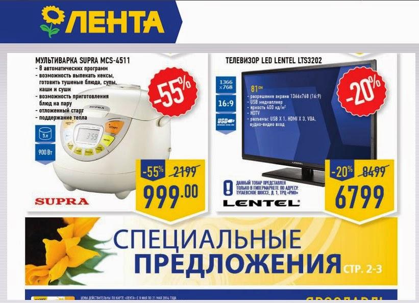 Мультиварка Супра-4511 за 999 рублей
