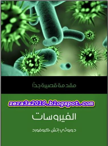 تحميل الكتاب المترجم مقدمة كثيرة عن الفيروسات