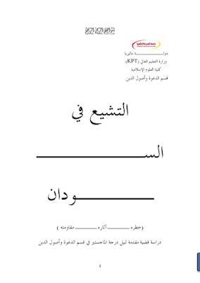 حمل كتاب التشيع في السودان خطره آثاره مقاومته - محمد صالح ابراهيم حامد