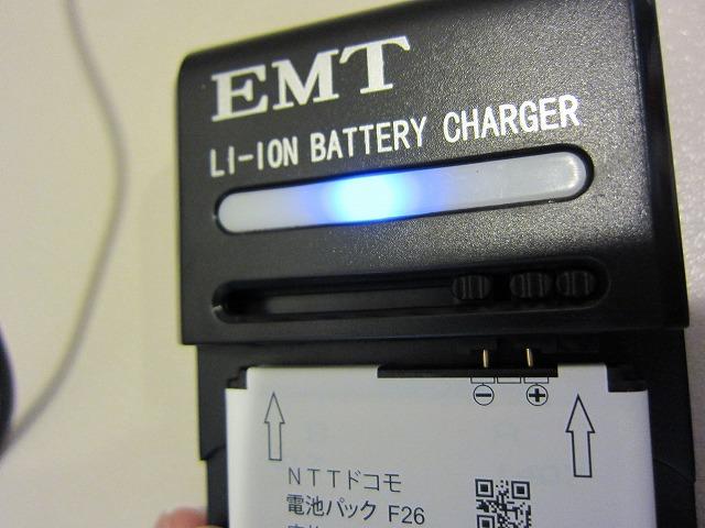 「EMT バッテリーチャージャー」の充電方法