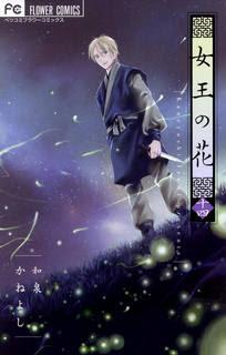 [和泉かねよし] 女王の花 第01-14巻