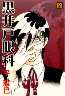 [平雅巳] 黒井戸眼科 第01-02巻