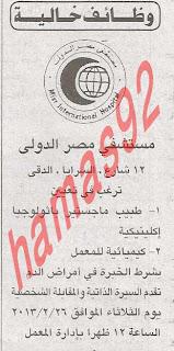وظائف خالية فى مستشفى مصر الدولى %D8%A7%D9%84%D8%A7%D9%87%D8%B1%D8%A7%D9%85