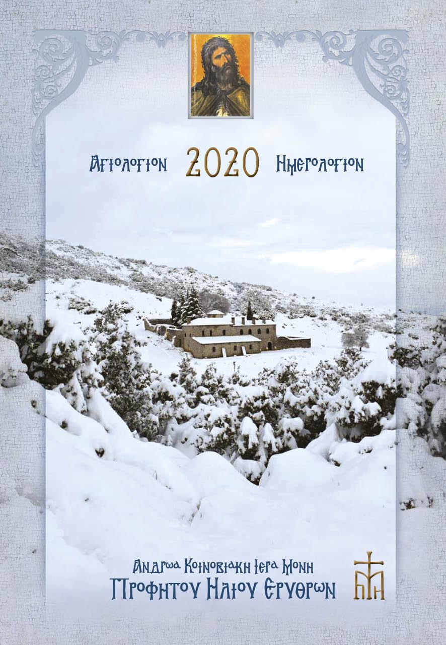 ΑΓΙΟΛΟΓΙΟΝ-ΗΜΕΡΟΛΟΓΙΟΝ  2020 ΙΕΡΑΣ ΜΟΝΗΣ