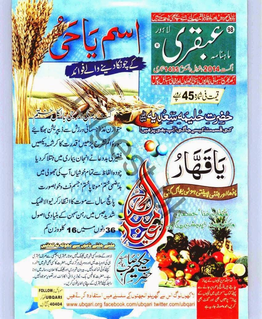 Ubqari Digest August 2014