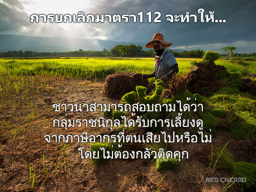 การยกเลิกมาตรา112 จะทำให้... ชาวนาสามารถสอบถามได้ว่า