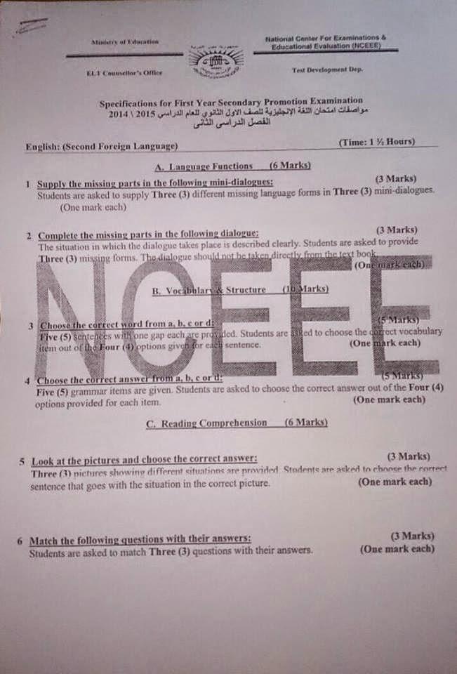 مواصفات امتحان اللغة الإنجليزية للصف الأول الثانوى - ترم ثانى2015 المنهاج المصري 10897873_15950726773
