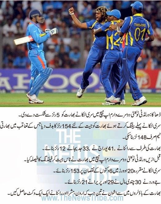 Srilanka, India, India Vs Srilanka, T20 World Cup, T20 World Cup 2014, T20 World Cup 2014 News, Warm Up Matches,
