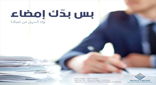 شركة عامر عفيف معطي للتجارة والمقاولات