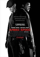 En la mente del asesino (2012) online y gratis