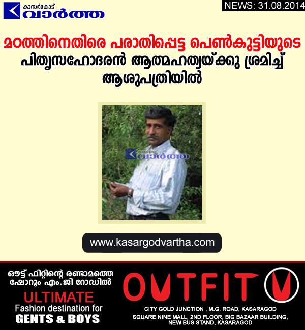 Mangalore, Treatment, Police, Investigation, National, Anumathi Shastri, Sexual