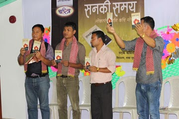"Release of Pradip Lohagan's first anthology ""Sankee Samay"" in Kalimpong on Sunday."