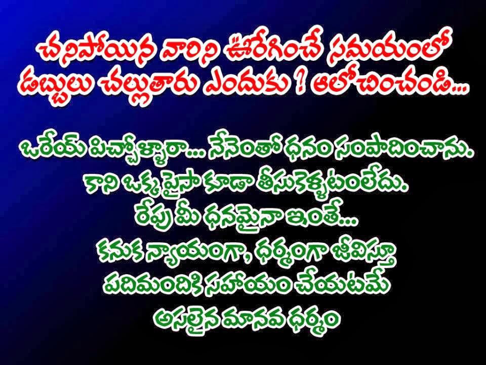 Telugu Useful Quotes: ENJOY LIFE - HELP TO OTHERS