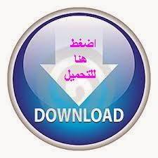 http://www.maghrawi.net/?taraf=Downloads&d_op=getit&lid=106