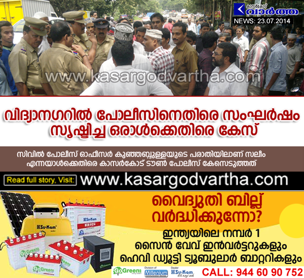 Vidya Nagar, kasaragod, Police, B.C Road, Clash, Case, Vehicle, License, Custody, Driving.
