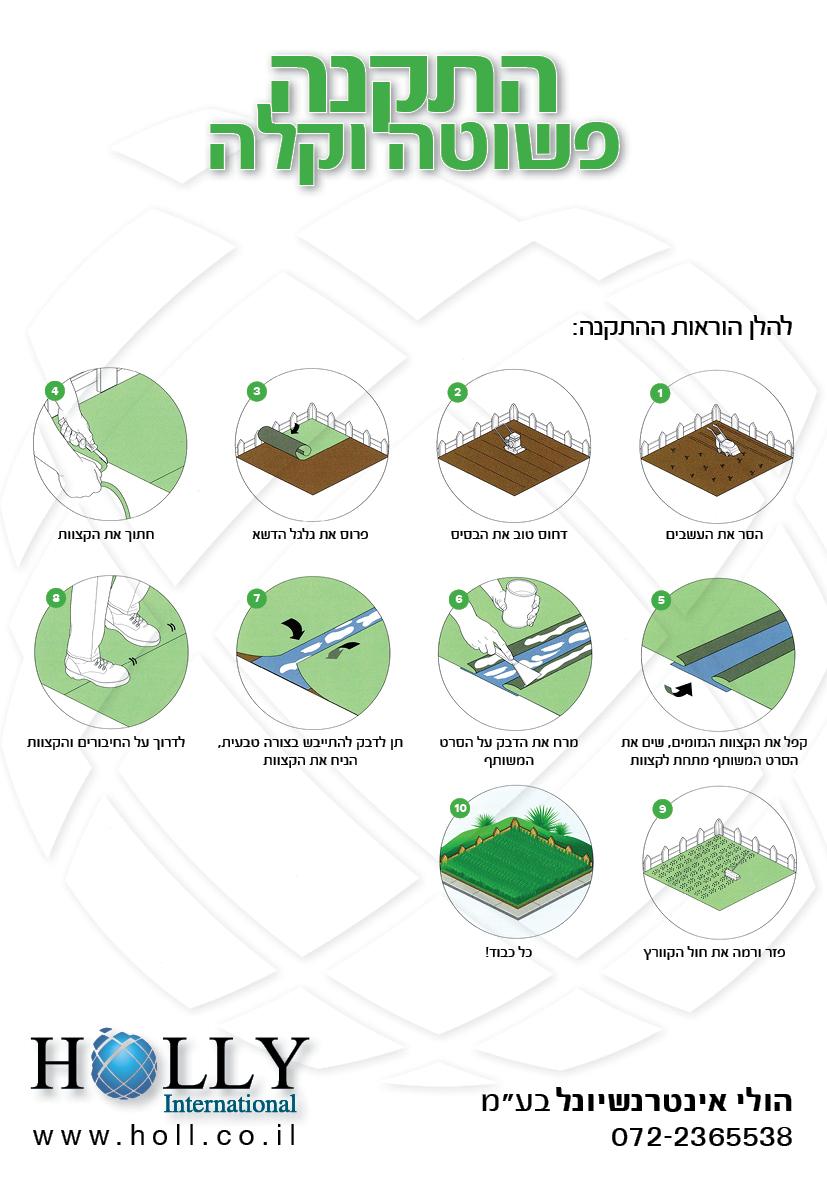 התקנת דשא מלאכותי