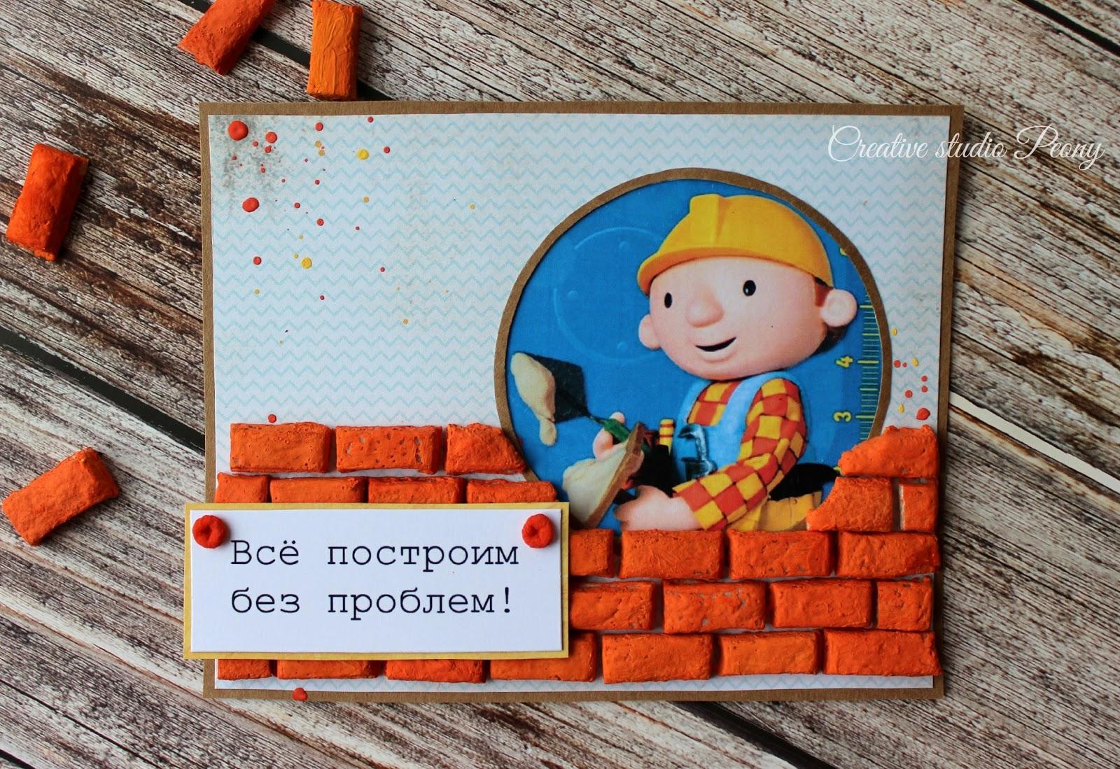 Открытка строителю своими руками