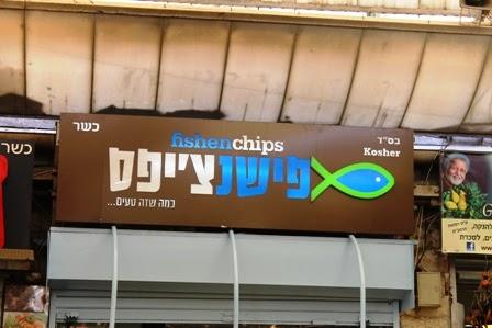 fishen chips Mahaneh Yehuda