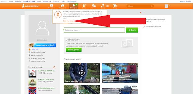 Как создать страницу в одноклассниках в телефоне - Club-j.ru