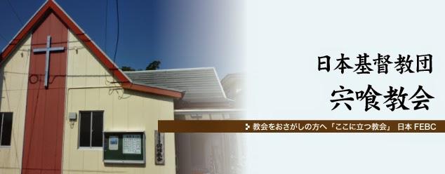 日本基督教団 宍喰教会