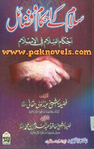 Salam Ke Ahkam o Fazail By Abdul Wali Haqani
