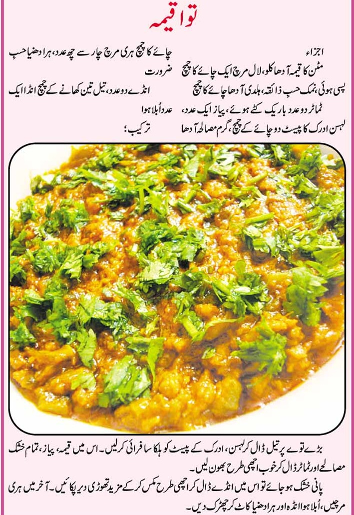 Tawa keema urdu recipe best recipe guide tawa keema urdu recipe forumfinder Images