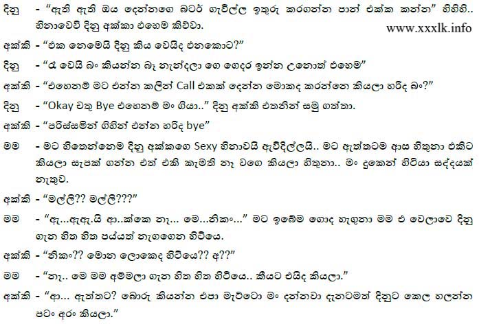 Chathuri 3 ~ Sinhala Wela Katha and Wala katha Stories Sinhala Wal ...