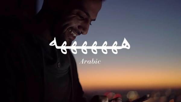 Pesan Ketawa Orang Arab