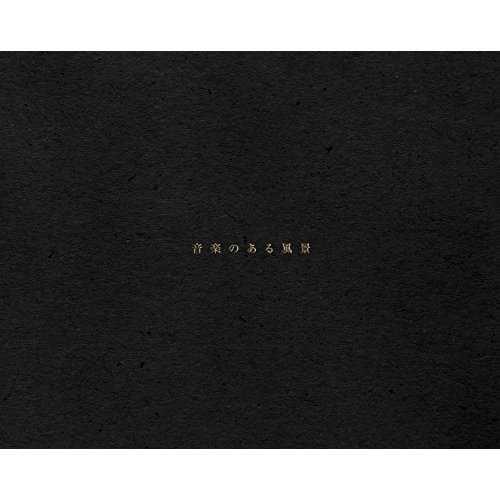 [MUSIC] Haruka Nakamura – 音楽のある風景/Haruka Nakamura – Ongaku no Aru Fuukei (2014.12.24/MP3/RAR)