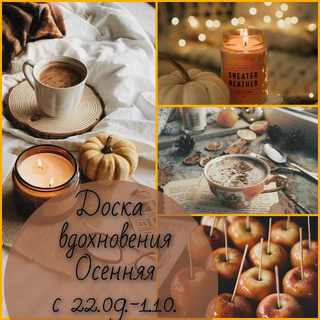 Осенняя Доска 01/10