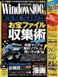 Windows100% 2016-12月号