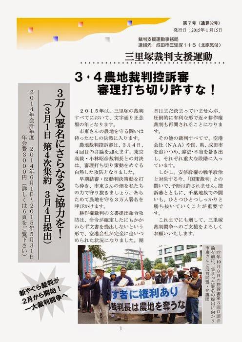 http://www.sanrizuka-doumei.jp/home/documents/saibanshien006.pdf