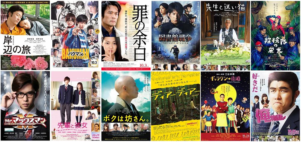 Film Jepang Rilis Oktober 2015