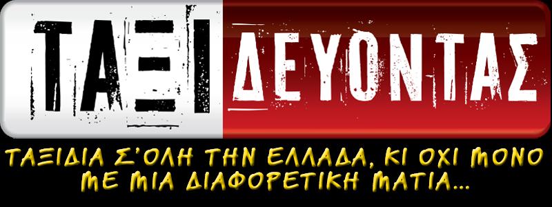 ΤΑΞΙΔΕΥΟΝΤΑΣ