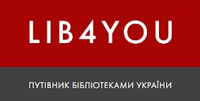 Бібліотеки України: онлайн-сервіс