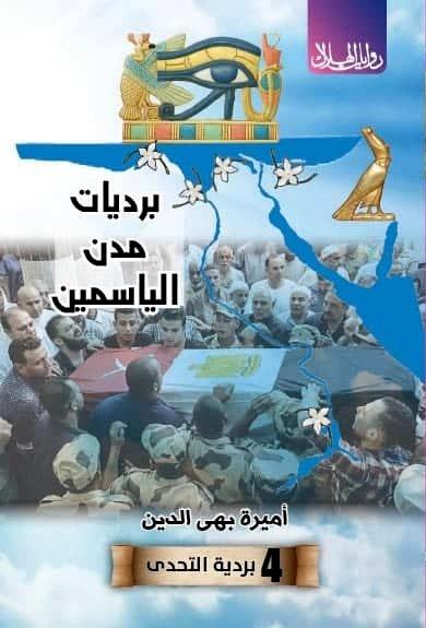 برديات مدن الياسمين ، بردية التحدي