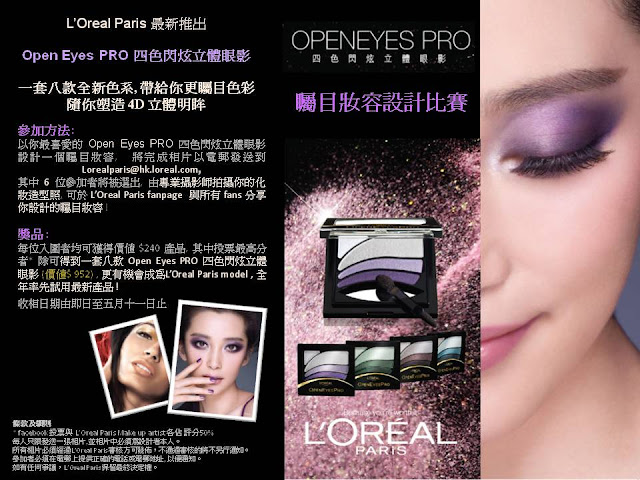L'Oreal Paris 矚目妝容設計比賽 eye makeup eyeshadow