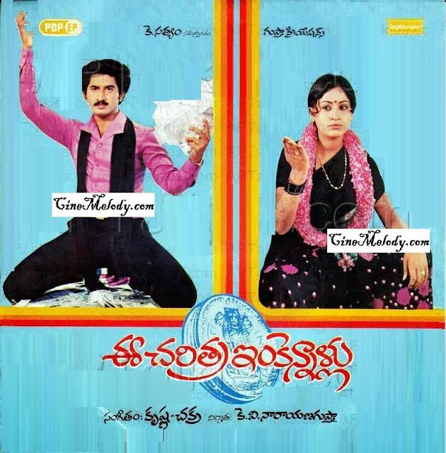 Ee Charitra Inkennallu Telugu Mp3 Songs Free  Download  1987