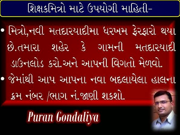 http://erms.gujarat.gov.in/ceo-gujarat/master/frmEPDFRoll.aspx