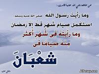 Fatwa-Fatwa Seputar Bulan Sya'ban