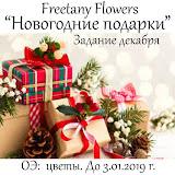 """Задание декабря в блоге """"Новогодние подарки"""". До 3.01"""