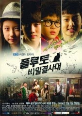 Drama Korea Pluto Secret Society (2014) Subtitle Indonesia