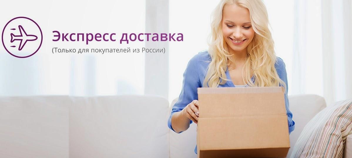 Экспресс-доставка с полным отслеживанием почтового отправления!