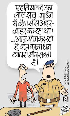 police cartoon, upa government, emergency cartoon, baba ramdev cartoon, black money cartoon, corruption cartoon, corruption in india, indian political cartoon