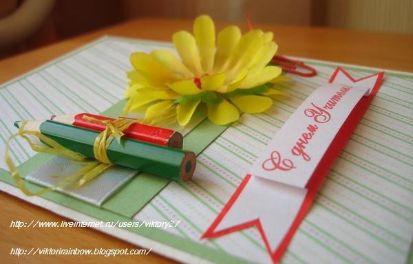 Открытка для учителя на день учителя своими руками