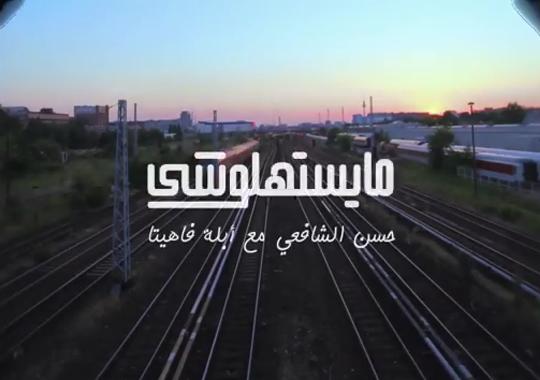اغنية مايستهلوشى لابلة فاهيتا و حسن الشافعى 2014