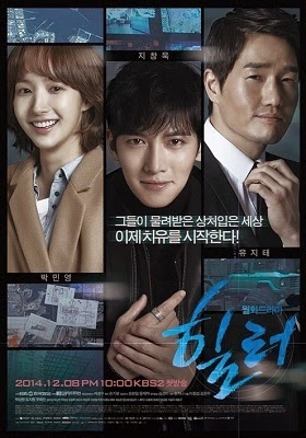 Healer | Episode 5 Indonesia