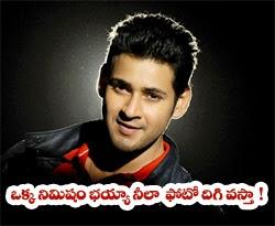 Mahesh Babu Facebook Comment Pics Telugu